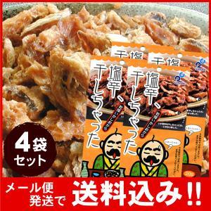 あまっている期間限定ポイントで買えちゃう!! メール便対応でお得!   北海道土産としても人気!  ...