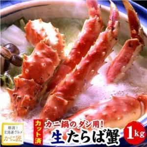 「かに鍋に最適」生たらばがに肩・爪カット1キロ入(送料無料)...