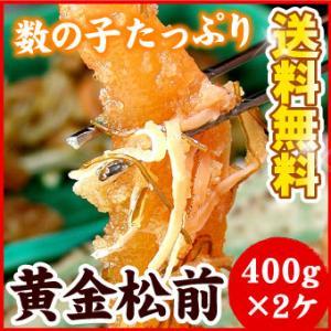 函館の味「布目」本数の子 黄金松前漬(樽入)600g×2ケ入セット(送料無料)