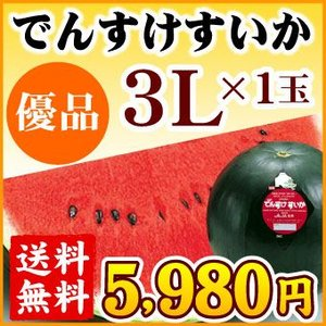 でんすけすいか「優品」3L(8〜9kg)1玉(送料無料)