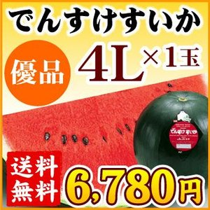 でんすけすいか「優品」4L(9〜10kg)1玉(送料無料)