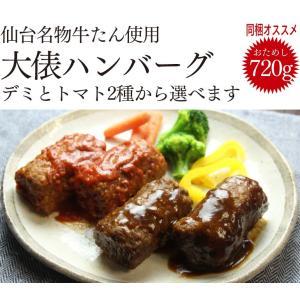 大俵ハンバーグ720g|oeuf-omotenashi