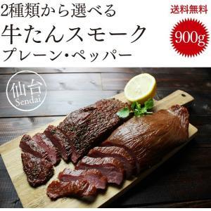 人気商品! お取り寄せグルメ 肉 牛タン 選べる牛タンスモーク 900g(300g×3) 送料無料 つまみ 牛たん ぎゅうたん 仙台 酒|oeuf-omotenashi