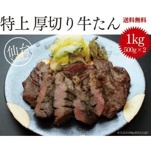 牛タン 仙台 1kg じっくりと10日間熟成させた仙台名物牛たん焼き 500g×2P お取り寄せグルメ 肉 送料無料|oeuf-omotenashi