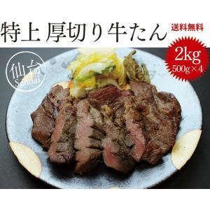 送料無料 じっくりと10日間熟成させた、仙台名物牛たん焼き 2kg牛タン宮城 厚切り 8mm おウチで牛タン|oeuf-omotenashi