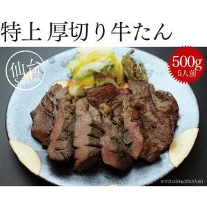 のし対応可能! 牛タン 仙台 500g じっくりと10日間熟成させた仙台名物牛たん焼き お取り寄せグルメ 肉 送料無料|oeuf-omotenashi