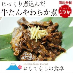 送料無料 仙台名物を贅沢使用 牛タンやわらか煮 たっぷり250g 牛たん 宮城 おつまみ 常温|oeuf-omotenashi