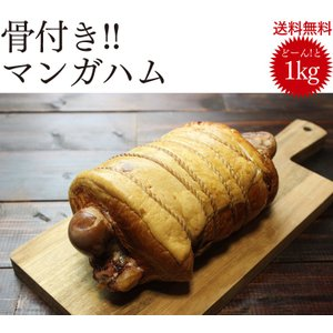 グルメ 肉 骨付き肉 1kg マンガハム 豚肉 送料無料 おとりよせ|oeuf-omotenashi
