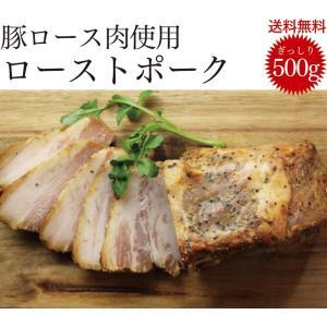 お取り寄せグルメ 肉 ローストポーク 500g 送料無料|oeuf-omotenashi