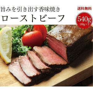 送料無料!旨みを引き出した ローストビーフ ※香味焼き 180g×3パック 合計540g 牛肉 年末グルメ クリスマス|oeuf-omotenashi