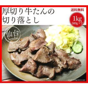 牛タン 仙台 1kg 厚切り牛タンの切り落とし 8mm 焼くだけでご自宅で本場の味を楽しめる 500g×2P 牛たん お取り寄せグルメ 肉 送料無料|oeuf-omotenashi