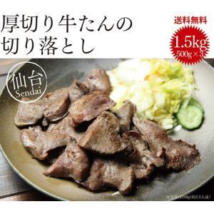 牛タン 仙台 1.5kg 15人前 厚切り 8mm牛タン切り落とし 500g×3P 牛たん  肉 送料無料|oeuf-omotenashi