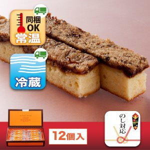 【常温・冷蔵】スティックケーキ(12個入)|oeuf-pudding2