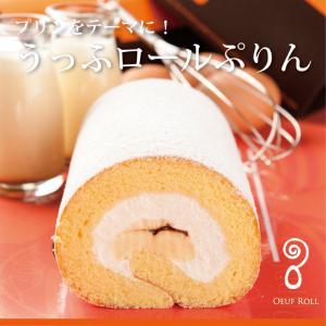 うっふロール ぷりん 1本 冷凍|oeuf-pudding2