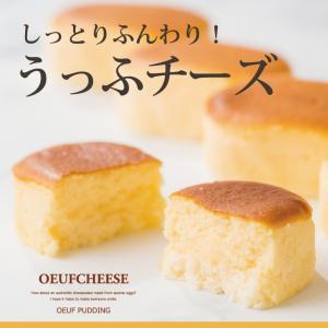 【冷凍】うっふチーズ 8個入|oeuf-pudding2