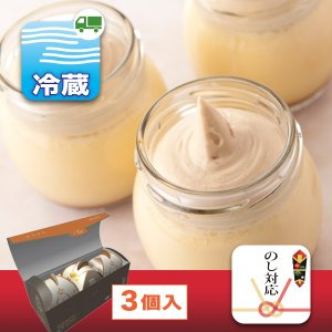 能勢セレクトぷりん 3個セット 冷蔵|oeuf-pudding2