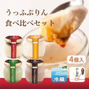 うっふぷりん食べ比べセット 4個入り|oeuf-pudding2