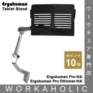エルゴヒューマン タブレットスタンド デスクが無くても端末操作が可能 Ergohuman プロ・プロ...