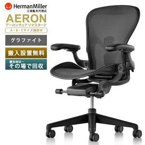 アーロンチェア リマスタード  HermanMiller  A/B/C サイズ【グラファイトフレーム...