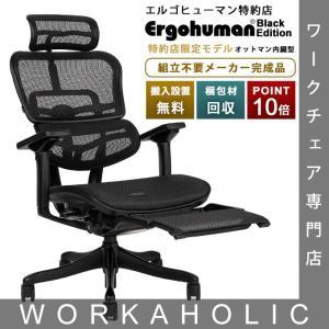 完成品 エルゴヒューマン プロ Black Edition ブラックエディション オットマン内蔵型 ...