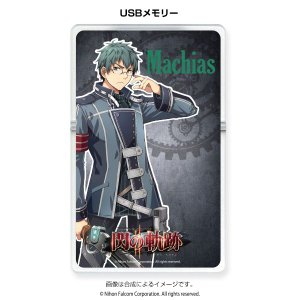 USBメモリー 英雄伝説 閃の軌跡II 〈マキアス〉|ofc-mag