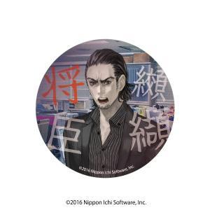 缶バッジ56mm 真 流行り神2 纐纈将臣|ofc-mag