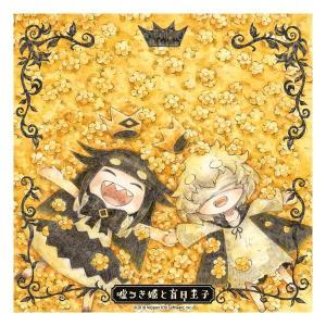 アクリルブロック 嘘つき姫と盲目王子 〈寝転ぶふたり〉|ofc-mag