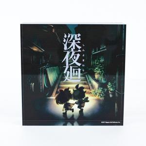 アクリルブロック 深夜廻|ofc-mag