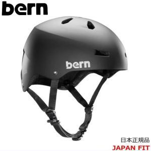 BERN MACON バーン メーコンMATTE BLACK スキー スノーボード スケートボード オールシーズンモデル つば無し ジャパンフィット 日本正規品|off-1
