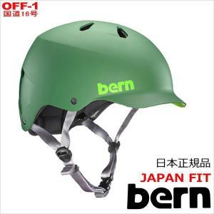 ■BERN WATTS カラー:Matte Leaf Green オールシーズン使える バーン ワッツ ヘルメット スキー スノーボード|off-1