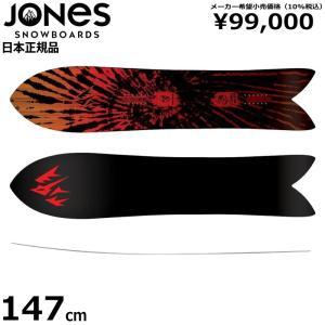 特典あり【早期予約商品】[147cm]21 JONES STORM CHASER ジョーンズ ストームチェイサー パウダー フリーライド 日本正規品 メンズ スノーボード 板 板単体 off-1