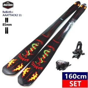 ◇[160cm/85mm幅]Riot Skis ReBirth+AAATTACK2 11 初心者向け ツインチップフリースキー 板ビンディング付2点セット 軽量 オールラウンド  日本正規品 off-1