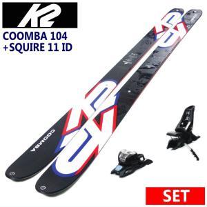 ●K2 COOMBA 104+SQUIRE 11 ID 整地もゲレンデパウダーも楽しめるオールマウンテンセミファットスキー板ビンディング付セット【型落ち 旧モデル】 off-1
