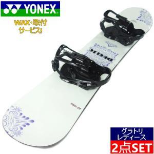 145cm 19-20 YONEX DECLIC + 19-20 YONEX SPINE BACK レディース スノーボード 板 ヨネックス デクリック バインディング付き2点セット 日本正規品|off-1