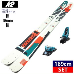 169cm/86mm幅 ツインチップ フリースタイルスキー セット 20-21 K2 PRESS+SQUIRE 11 ID TEAL フリースキー 板 ビンディング付き セット off-1