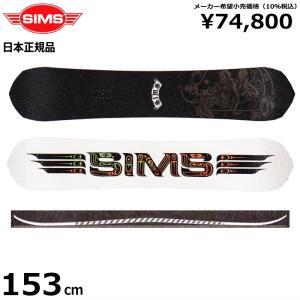 特典あり【早期予約商品】[153cm]21 SIMS STF シムス ツインチップ フリーライド 特典付き 日本正規品 メンズ スノーボード 板 板単体 2020-2021 off-1
