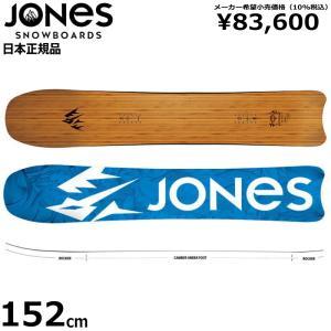 18-19 JONES HOVERCRAFT JAPAN LIMITED 152cm メンズ スノーボード スノボー 板 板単体 パウダーボード ジョーンズ ホバークラフト 型落ち 旧モデル 日本正規品 off-1