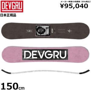 18-19 DEVGRU SCRAWL 150cm メンズ スノーボード 板 型落ち キャンバー ツイン デブグルー スクロール 国産 日本正規品 板単体|off-1