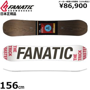 グラトリ ジブ☆[156cm]20 FANATIC TRICKMASTER ソール:BLK文字 メンズ スノーボード 板 軽量 ツイン ファナティック 日本正規品 板単体(2点セット+8890〜)|off-1