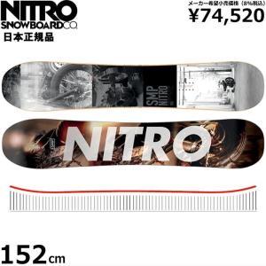フリーライド ☆[152cm]20 NITRO SMP メンズ スノーボード 板 型落ち ナイトロ エスエムピー 日本正規品 板単体(2点セット+8890〜)|off-1