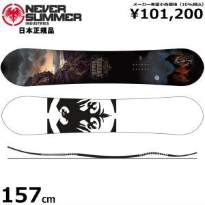 ☆[157cm]20 NEVER SUMMER WEST BOUND ソール:ホワイト メンズ スノーボード 板 ダブルキャンバー 型落ち ネバーサマー 板単体(2点セット+8890〜)|off-1