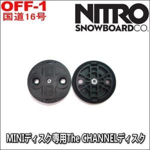 【通常販売不可】■NITRO CHANNEL SYSTEM MINI DISC ナイトロビンディングをバートンやエンデバーのボード専用チャネルディスク型落ち 旧モデル|off-1