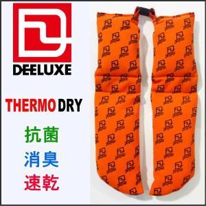 ■DEELUXE THERMO DRY ブーツ乾燥材 スキー・スノーボードブーツ用の消臭乾燥剤 ディーラックスのサーモドライ サーモ形成インナーにも使用可能型落ち 旧モデル|off-1