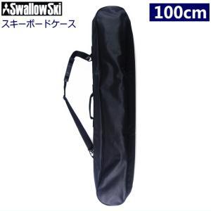 ■100cm SWALLOW スキーボードケース/Black ショートスキー板一台用ケース ショルダーストラップ付きで持ち運び便利!! スキーボード ファンスキー|off-1