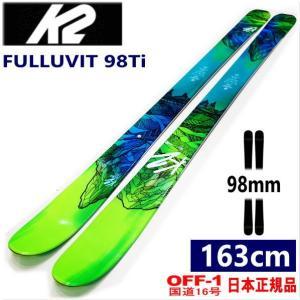 ○[163cmセンター幅98mm]K2 FULLUVIT 98Ti スキー板  フリースキー 日本正規品 【型落ち・旧モデル】|off-1