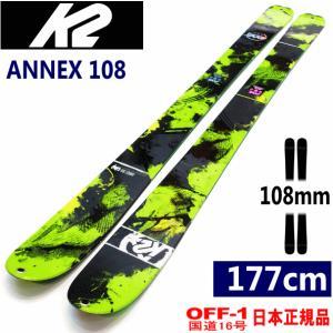 ◇[177cmセンター幅108mm]K2 ANNEX 108 フリーライド スキー オールマウンテン ゲレパウ 日本正規品(保証書・店印有)【型落ち 旧モデル】|off-1