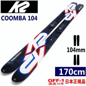 ●[170cmセンター幅104mm]K2 COOMBA 104 オールマウンテン スキー板 フリースキー ゲレンデパウダー クンバ104 日本正規品 【型落ち・旧モデル】 off-1
