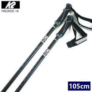 ★[105cm]K2 FREERIDE 18 カラー:BLACK スキー ポール ストック 軽量アルミポール フリースキー【型落ち 旧モデル】|off-1