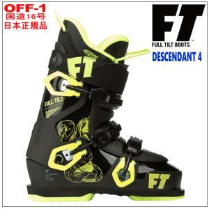●[23.5cm]FULL TILT DESCENDANT 4/フリースキーヤーに高い人気のFTブーツのディセンダントシリーズ ワイドなシェルで履きやすいニューモデル|off-1