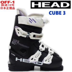 【ラス1】◎[23.0cm]HEAD CUBE 3 60 W カラー:BLACK 履きやすい エントリー向けモデル スキー ブーツ ヘッド 【2017-2018モデル】|off-1